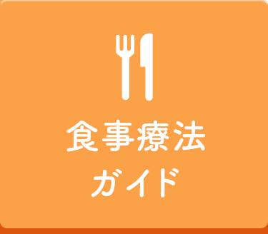 食事療法ガイドボタン